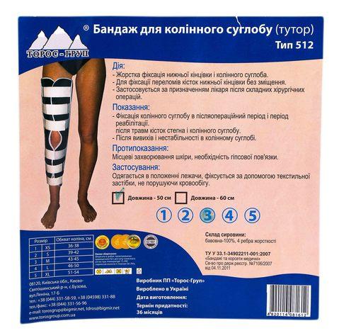 Toros-Group 512 Бандаж для колінного суглобу (тутор) розмір 3 1 шт