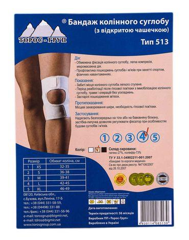 Toros-Croup 513 Бандаж для колінного суглоба з відкритою чашечкою розмір 4 бежевий 1 шт