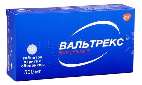 Вальтрекс таблетки 500 мг 10 шт