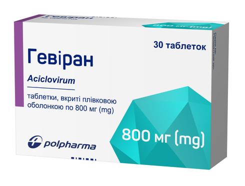 Гевіран таблетки 800 мг 30 шт