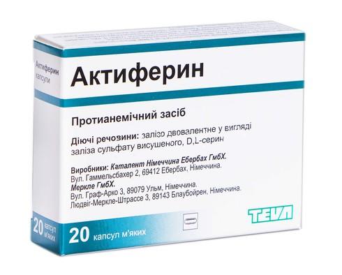 Актиферин капсули 20 шт