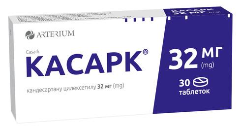 Касарк таблетки 32 мг 30 шт