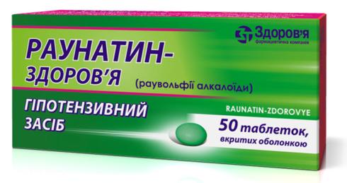 Раунатин Здоров'я таблетки 2 мг 50 шт