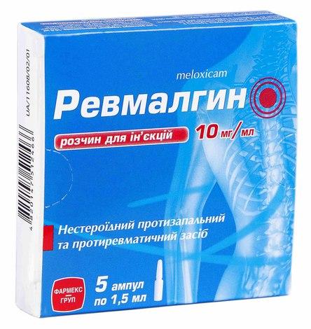 Ревмалгин розчин для ін'єкцій 10 мг/мл 1,5 мл 5 ампул