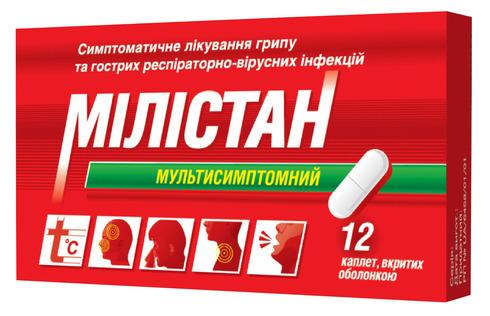 Мілістан мультисимптомний таблетки 12 шт