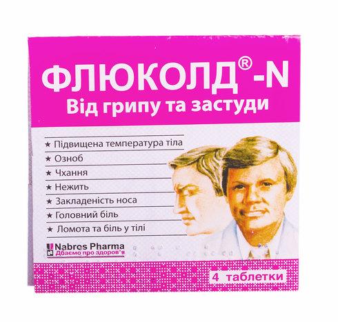 Флюколд N таблетки 200 шт