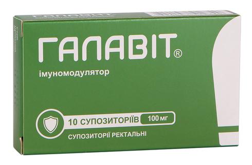 Галавіт супозиторії ректальні 100 мг 10 шт