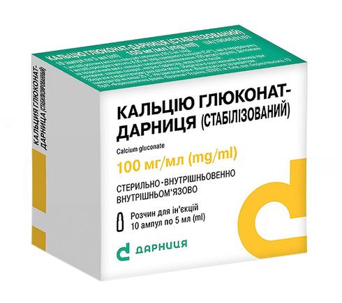Кальцію глюконат Дарниця розчин для ін'єкцій 10 % 5 мл 10 ампул