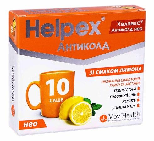 Хелпекс Антиколд Нео зі смаком лимону порошок для орального розчину 4 г 10 саше