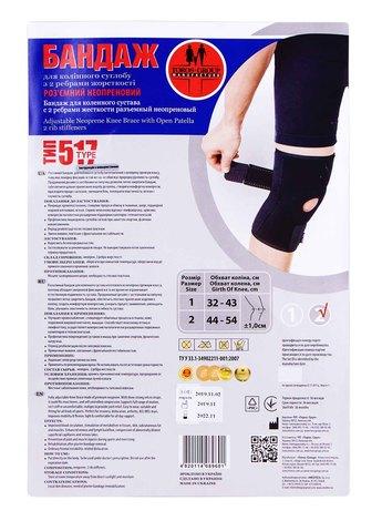 Toros-Croup 517 Бандаж для колінного суглобу з 2 ребрами жорсткості роз'ємний неопреновий розмір 2 1 шт