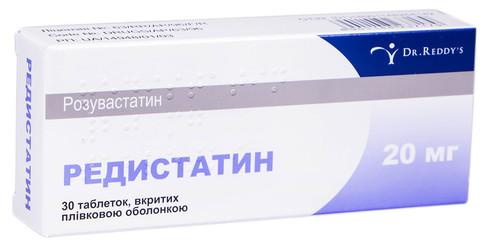 Редистатин таблетки 20 мг 30 шт