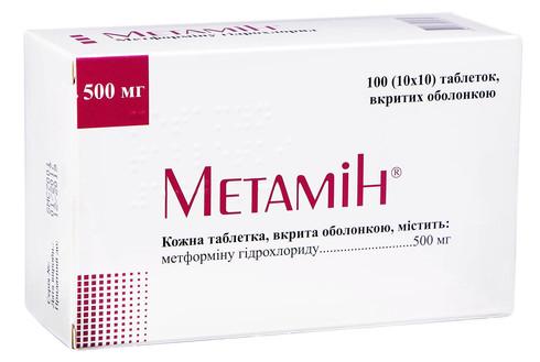 Метамін таблетки 500 мг 100 шт