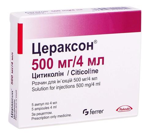 Цераксон розчин для ін'єкцій 500 мг/4 мл  4 мл 5 ампул