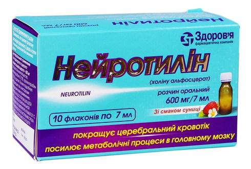 Нейротилін розчин оральний 600 мг/7 мл  7 мл 10 флаконів