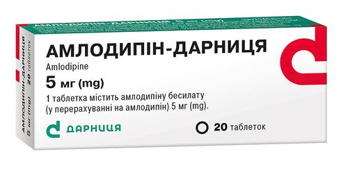 Амлодипін Дарниця таблетки 5 мг 20 шт