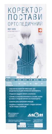 Алком 1070 Коректор постави ортопедичний розмір 4 1 шт