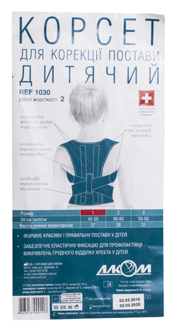 Алком 1030 Корсет для корекції постави дитячий розмір 1 1 шт
