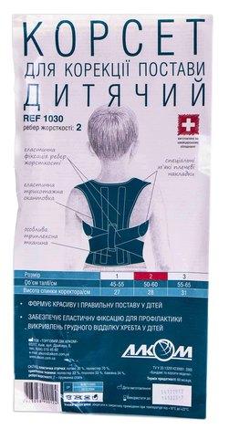 Алком 1030 Корсет для корекції постави дитячий розмір 2 1 шт