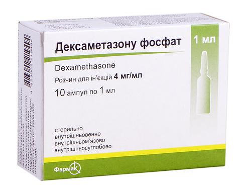 Дексаметазону фосфат розчин для ін'єкцій 4 мг/мл 1 мл 10 ампул