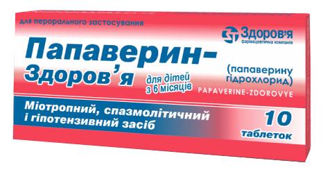 Папаверин Здоров'я таблетки 10 мг 10 шт