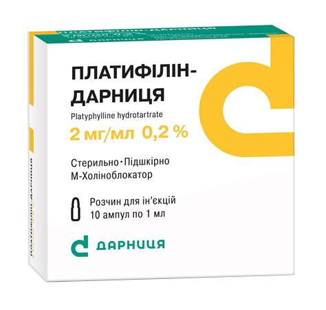 Платифілін Дарниця розчин для ін'єкцій 0,2 % 1 мл 10 ампул