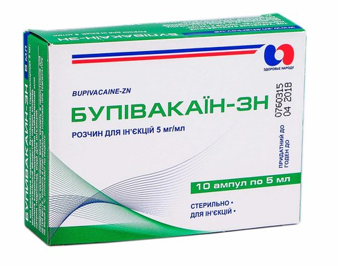 Бупівакаїн-ЗН розчин для ін'єкцій 5 мг/мл 5 мл 10 ампул