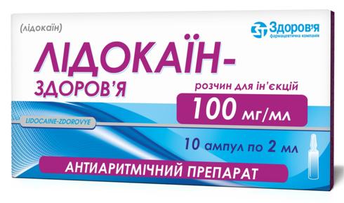 Лідокаїн Здоров'я розчин для ін'єкцій 10 % 2 мл 10 ампул