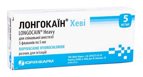 Лонгокаїн Хеві розчин для ін'єкцій 5 мг/мл 5 мл 5 ампул