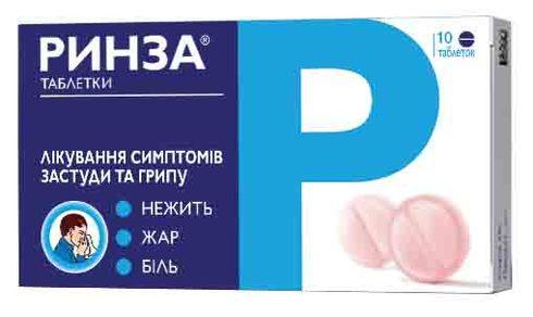 Ринза таблетки 10 шт