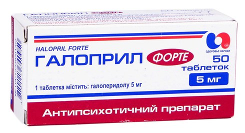 Галоприл форте таблетки 5 мг 50 шт