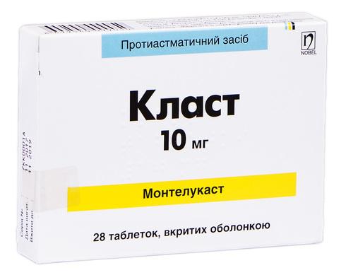 Класт таблетки 10 мг 28 шт