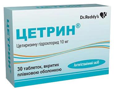 Цетрин таблетки 10 мг 30 шт
