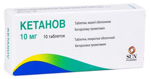 Кетанов таблетки 10 мг 10 шт