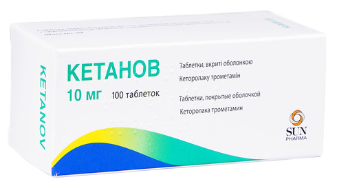 Кетанов таблетки 10 мг 100 шт