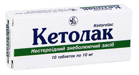 Кетолак таблетки 10 мг 10 шт