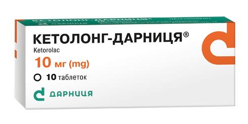 Кетолонг Дарниця таблетки 10 мг 10 шт