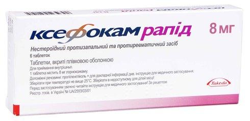 Ксефокам Рапід таблетки 8 мг 6 шт