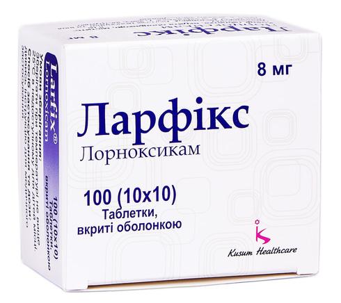 Ларфікс таблетки 8 мг 100 шт