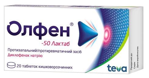 Олфен-50 Лактаб таблетки 50 мг 20 шт