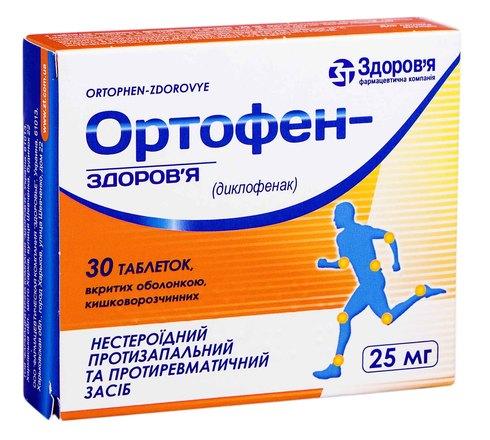 Ортофен Здоров'я таблетки 25 мг 30 шт