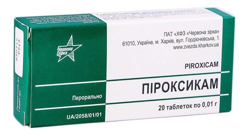 Піроксикам таблетки 10 мг 20 шт