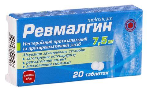 Ревмалгин таблетки 7,5 мг 20 шт