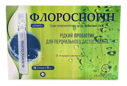 Флороспорін суспензія оральна 5 мл 10 флаконів