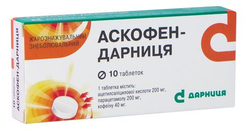 Аскофен Дарниця таблетки 10 шт