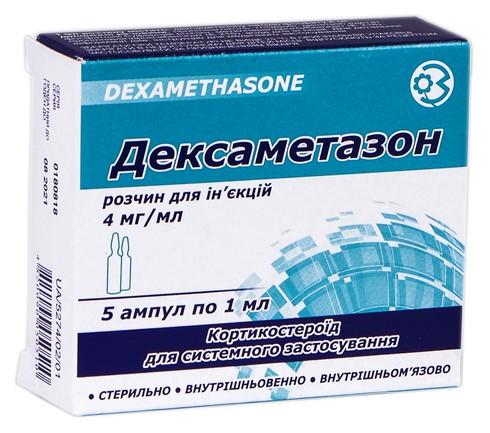 Дексаметазон розчин для ін'єкцій 4 мг/мл 1 мл 5 ампул