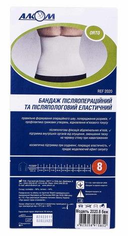 Алком 2020 Бандаж післяопераційний та післяпологовий розмір 8 бежевий 1 шт