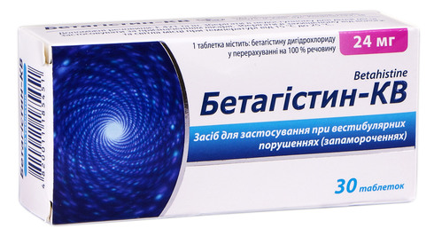 Бетагістин-КВ таблетки 24 мг 30 шт