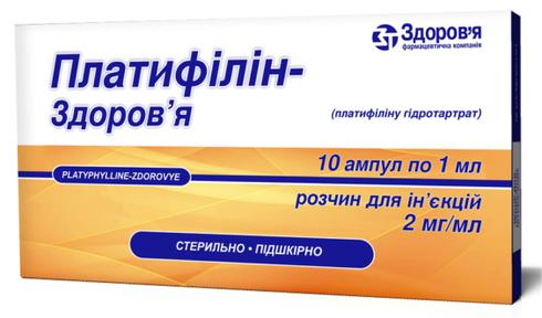 Платифілін Здоров'я розчин для ін'єкцій 2 мг/мл 1 мл 10 ампул