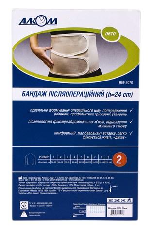 Алком 2070 Бандаж післяопераційний h=24 см розмір 2 бежевий 1 шт