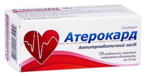 Атерокард таблетки 75 мг 70 шт